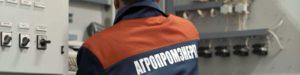 Компания Агропромэнерго
