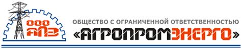 Logo Agropromenergo