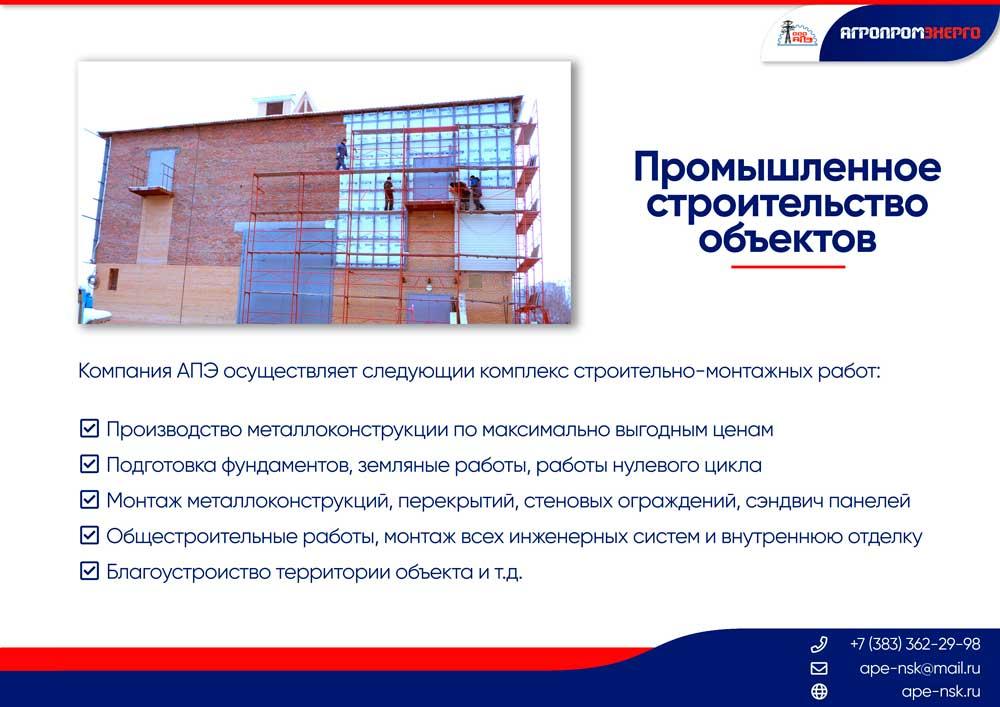 Презентация компании Агропромэнерго
